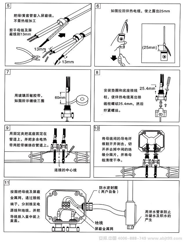 电伴热带(伴热电缆)双向电源接线盒安装图(二)